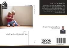 Portada del libro de حماية الأطفال في القانون الدولي الإنساني
