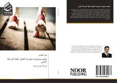 Bookcover of تحديد مستويات معيارية لاختيار طلبة المرحلة الاولى