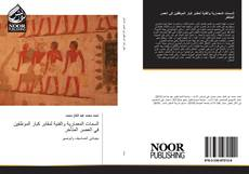 Copertina di السمات المعمارية والفنية لمقابر كبار الموظفين في العصر المتأخر