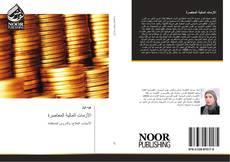 Bookcover of الأزمات المالية المعاصرة