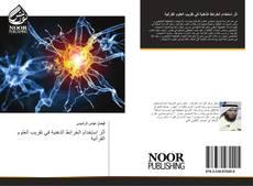 Bookcover of أثر استخدام الخرائط الذهنية في تقريب العلوم القرآنية