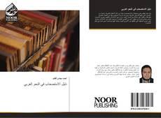 Bookcover of دليل الاستصحاب في النحو العربي