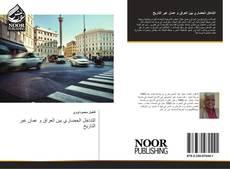 Bookcover of التداخل الحضاري بين العراق و عمان عبر التاريخ