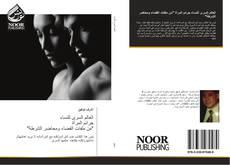 """Bookcover of العالم السرى للنساء جرائم المرأة """"من ملفات القضاء ومحاضر الشرطة"""""""
