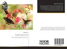 Bookcover of قراءات في السنة النبوية