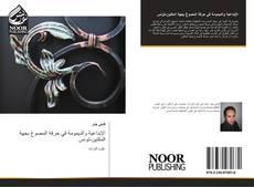الإبداعية والديمومة في حرفة المصوغ بجهة المكنين-تونس kitap kapağı