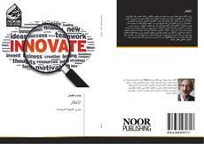 Bookcover of الإبتكار