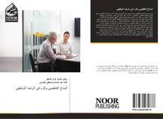 Bookcover of المناخ التنظيمي وأثره في الرضا الوظيفي