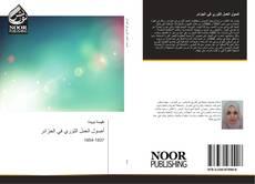 Bookcover of أصول العمل الثوري في الجزائر