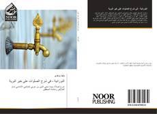 Bookcover of النورانية ، في شرح الصلوات على خير البرية