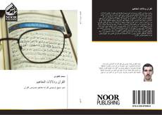 Bookcover of القرآن ودلالات المفاهيم