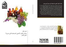 Bookcover of نباتات الطب الشعبي المستخدمة في مديرية مبين,اليمن