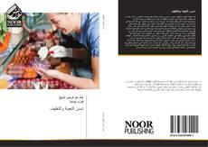 Bookcover of اسس التعبئة والتغليف