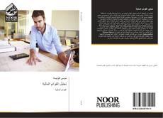 Bookcover of تحليل القوائم المالية