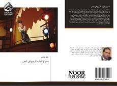 Bookcover of مسرح شباب الربيع في اليمن