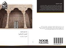 Bookcover of العمارة الاسلامية