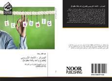 Portada del libro de الجــزائر - الاتحاد الأوروبـي (طموح واعد وثقـة مفقودة)