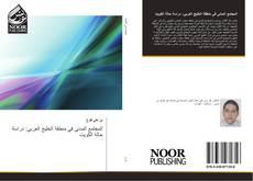 Bookcover of المجتمع المدني في منطقة الخليج العربي: دراسة حالة الكويت