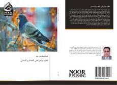 Bookcover of تغذية وأمراض الحمام والسمان