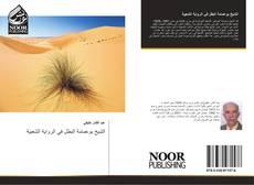 Bookcover of الشيخ بوعمامة البطل في الرواية الشعبية