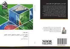 Bookcover of تأهيل المدارس الحكومية لتحقيق أهداف التعليم المعاصر