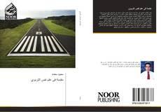 Bookcover of مقدمة فى علم نفس التربوي