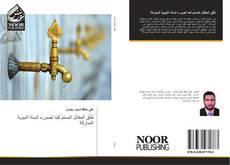 Bookcover of خُلُق المقاتل المسلم كما تصوره السنة النبوية المباركة