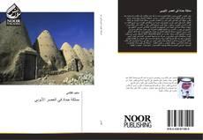 Bookcover of مملكة حماة في العصر الأيوبي