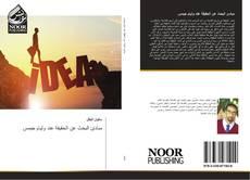 Bookcover of مبادئ البحث عن الحقيقة عند وليام جيمس