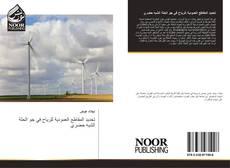 Bookcover of تحديد المقاطع العمودية للرياح في جو الحلة الشبه حضري