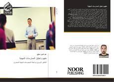 Bookcover of مفهوم تحليل الممارسات المهنية