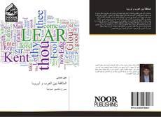 Bookcover of المثاقفة بين العرب و أوروبا