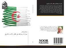 Bookcover of حوارات ومواقف في الفكر والأدب والتاريخ