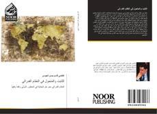 Bookcover of الثابت والمتحول في النظام الفدرالي