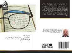 Bookcover of دلالةُ السِّياق، و ظاهرةُ تعدُّد الأوجُه الإعرابية في الشاهد القُرآنيّ