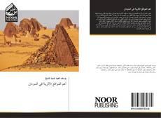 Bookcover of أهم المواقع الأثرية في السودان