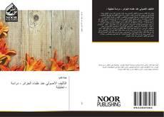 Bookcover of التأليف الأصولي عند علماء الجزائر - دراسة تحليلية -