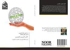 Bookcover of الأمن التربوى المصرى