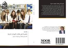 Portada del libro de بالعربية أحلى لطلاب الشهادات الدولية