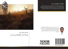 Borítókép a  محمية الدندر الطبيعية في السودان - hoz