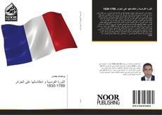 Bookcover of الثورة الفرنسية و انعكاساتها على الجزائر 1789-1830