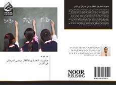 Bookcover of صعوبات التعلم لدى الأطفال مرضى السرطان في الأردن