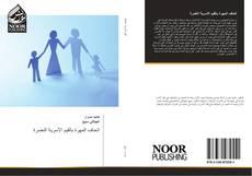 Bookcover of اتحاف المهرة بالقيم الأسرية النضرة
