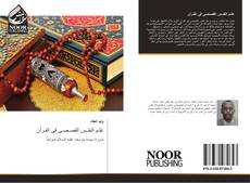 Bookcover of علـم النفــس القصـصـى فى القـرأن
