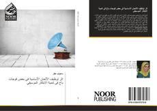 Bookcover of اثر توظيف الألحان الأساسية فى بعض فوجات باخ فى تنمية الابتكار الموسيقي
