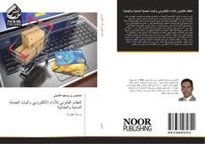 Bookcover of النظام القانوني للأداء الإلكتروني وآليات الحماية المدنية والجنائية