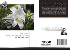 Bookcover of نبات الأرطى الطبي مضاد بكتيري ومضاد أكسدة وخافض لسكر الدم