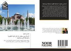 Copertina di الإسلام بين منظوراته التراثانيّة التقليدية والحداثيّة البروتستانتية