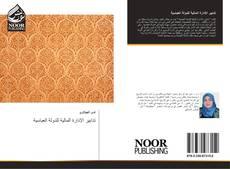 Bookcover of تدابير الإدارة المالية للدولة العباسية