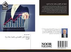 Bookcover of تشابكية الأمن الاقتصادي والتنمية :حالة دولة الكويت